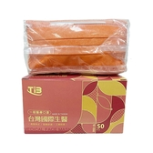 (台灣國際生醫) 一般成人 醫療口罩 平面 (50入/盒) (愛馬仕橘)【2004281】NEW