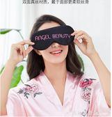 真絲眼罩睡眠遮光睡覺耳塞防噪音三件套透氣女可愛韓國緩解眼疲勞 瑪麗蓮安