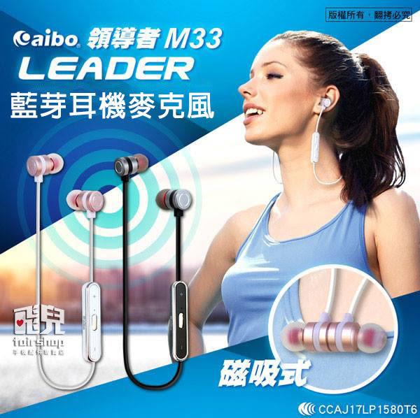 【妃凡】aibo 藍芽耳機麥克風 耳塞式 磁吸式 持久續航 中文語音 來電報號 (A)