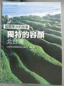 【書寶二手書T5/科學_XFM】福爾摩沙的故事 獨特的容顏:北台灣_王鑫