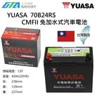 【久大電池】 YUASA 湯淺電池 70B24RS-CMFII 完全免保養式 汽車電瓶 46B24RS 55B24RS