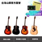 【贈夾式調音器、擦拭布】Yamaha FG800 民謠吉他 附贈原廠琴袋