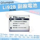【小咖龍】 Olympus 副廠電池 Li92B Li90B 鋰電池 防爆電池 TG-Tracker TG6 TG5 TG4 TG3 TG2 TG1 電池 保固3個月