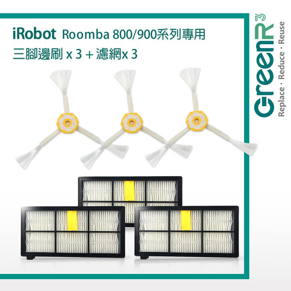【GreenR3配件組】適用iRobot Roomba 800 900 系列800 / 805 / 860 / 900 / 960專用濾網邊刷組