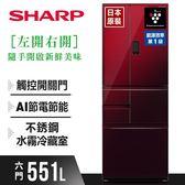 【SHARP 夏普】551L除菌離子變頻觸控六門對開冰箱/星鑽紅 SJ-GX55ET-R(含運費/基本安裝)