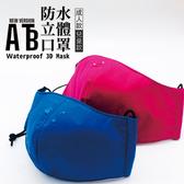 ATB防水立體/平面口罩 台灣製造 成人款/兒童款 防水布料