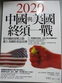 【書寶二手書T2/社會_XCI】2020中國與美國終須一戰_YST