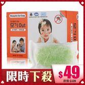 韓國 神奇寶寶天然香茅防蚊皂 60g 驅蚊皂【BG Shop】