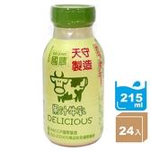 滿800元折80元【國農】果汁牛乳215ml*24罐 免運 原廠直營直送 天守製造 PP瓶 附小吸管 可超取