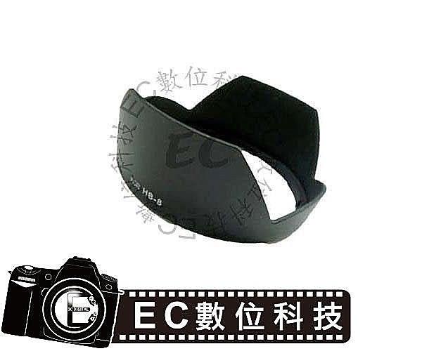 【EC數位】Nikon 專用 HB-8 HB8 太陽罩 遮光罩 AF20-35mm f2.8 AF18mm f2.8D 鏡頭遮光罩