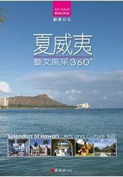 夏威夷藝文風采360°