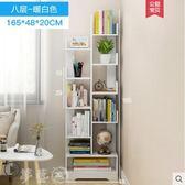 書架 簡易書架落地創意簡約現代書櫃經濟型桌上置物架學生小書架省空間MKS 夢藝家