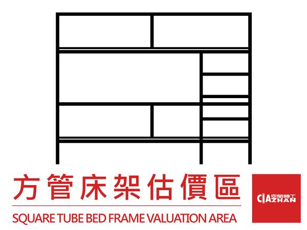 床架 床組 床 雙層架 子母床【空間特工】單人床 雙人床 上下舖 高架床 方管床架訂製估價