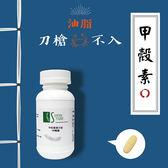 【Beta】甲殼質複方錠 - 100粒/瓶