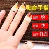 古箏指甲古箏指甲套免用膠布 兒童初學硅膠成人大中小號義甲 古箏指套配件(百貨週年慶)