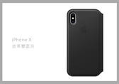 Apple 原廠 iPhone X Leather Folio 皮革雙面夾 黑色 (台灣公司貨)