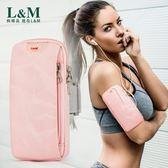 運動臂包 跑步手機臂包健身手機袋男女款手臂帶運動手機臂套手腕包 5色