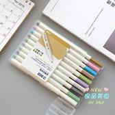 馬克筆 油漆筆珠光彩色記號筆套裝手帳裝飾涂鴉相冊筆多色一套可