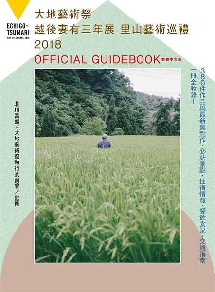 大地藝術祭越後妻有三年展:里山藝術巡禮 2018 OFFICIAL GUIDEBOOK 繁體中文版