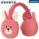 Mont-bell 日本品牌 造型保暖耳罩 (1118647兔兔) 特惠組
