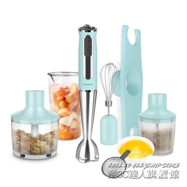 多功能手持攪拌機料理棒家用嬰兒輔食  IGO