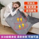 電熱毯電加熱毯暖身毯保暖披肩辦公室居家學...