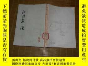 二手書博民逛書店罕見洪昇年譜(豎版、繁體)Y155211 章培恆 著 上海古籍出