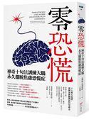(二手書)零恐慌!:神奇十句法訓練大腦永久擺脫焦慮恐慌症