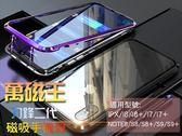 第二代萬磁王刀鋒磁吸手機殼(iX/8/7系列/三星S8/S9系列/Note8)