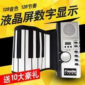 手捲鋼琴61鍵專業版便攜式加厚摺疊電子鋼琴  igo 全館免運