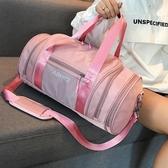 健身包 運動包女健身包干濕分離游泳訓練包行李包手提包男包潮單肩旅行包 快速出貨