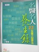 【書寶二手書T3/養生_LGU】名醫名人養生錄-23位名醫名人的健康生活_丁華華