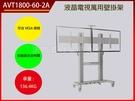 電視壁掛架 AVT1800-60-2A LCD液晶/電漿..電視吊架.喇叭吊架.台製(保固2年)