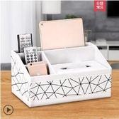 抽紙盒客廳茶幾抽紙遙控器收納盒創意簡約可愛家居家用歐式