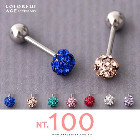 耳針耳環 繽紛馬卡龍 鋼製圓球滿鑽 抗過敏.氧化  柒彩年代【ND328】單支價格
