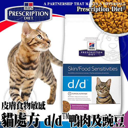 【培菓寵物48H出貨】美國Hills希爾思》貓處方d/d鴨肉及豌豆皮膚食物敏感配方3.5磅1.58kg/包