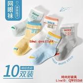 兒童襪子薄款純棉嬰兒寶寶男童女童童襪【時尚好家風】