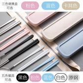筷子勺子盒套裝不銹鋼餐具三件套叉子學生便攜式成人長柄韓版可愛  星空小鋪