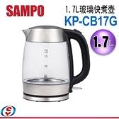 【信源電器】【SAMPO聲寶 1.7L玻璃快煮壺】KP-CB17G