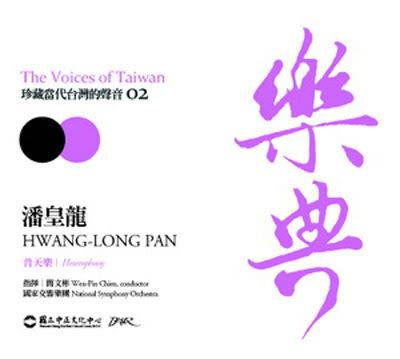 樂典02-潘皇龍 CD  (購潮8)