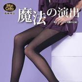 【流行女襪】瑪榭MA-9922-02 魔法的演出雙色褲襪-前透膚後黑,側邊陰影色,立即顯瘦