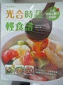 【書寶二手書T8/餐飲_EMP】光合時蔬輕食譜:私房沙拉&醬汁輕鬆做_中野佐和子,  黃薇嬪