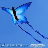 風箏 蝴蝶風箏 藍蝴蝶風箏  設計新穎漂亮 容易飛YYP   傑克型男館