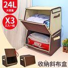 【居家cheaper】堆疊掀蓋式大容量收納斜布盒(3入)-兩色可選 收納盒 置物盒 儲物盒 衣物收納