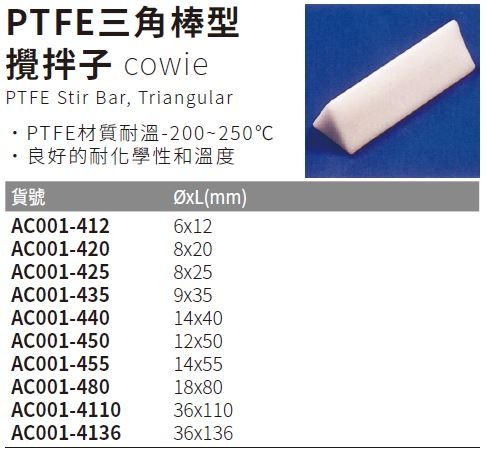 《cowie》PTFE三角棒型 攪拌子 PTFE Stir Bar, Triangular