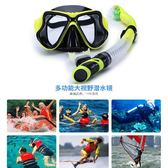 潛水鏡 浮潛三寶套裝新款 潛水鏡 全干式呼吸管近視成人防霧眼鏡面罩裝備 【晶彩生活】