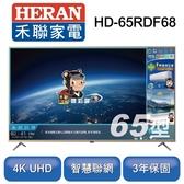 HERAN禾聯 65型 4K智慧連網液晶顯示器+視訊盒 HD-65RDF68(含運不含裝)