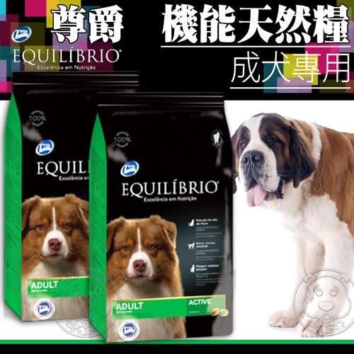 【培菓平價寵物網】Equilibrio尊爵《成犬》機能天然糧狗糧-2kg(4.4lb)