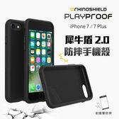 [輸碼Yahoo88抵88元]犀牛盾 2.0 防摔 贈五好禮 playproof iPhone 7 Plus i6 6 Plus 手機殼 保護框