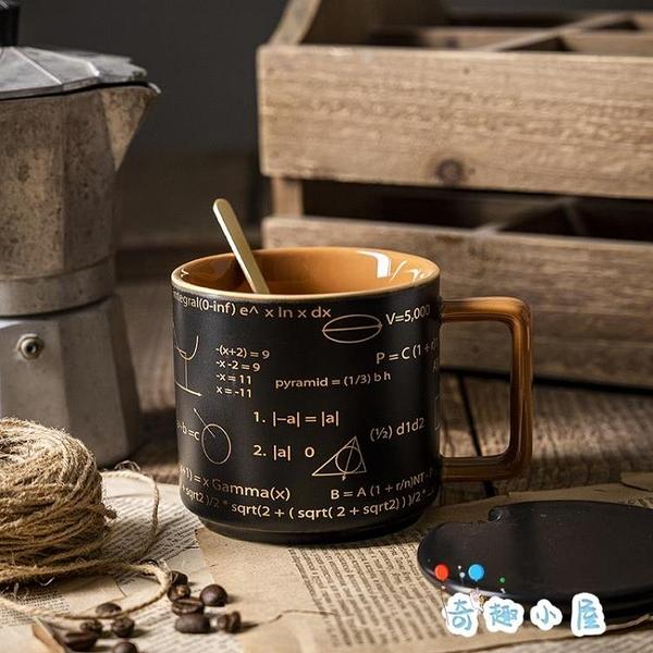 馬克杯辦公室陶瓷杯帶蓋勺美式復古男女水杯大容量【奇趣小屋】
